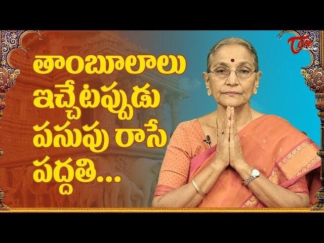 Kallaki Pasupu Ela Rayali | Sravana Masam | BhaktiOne