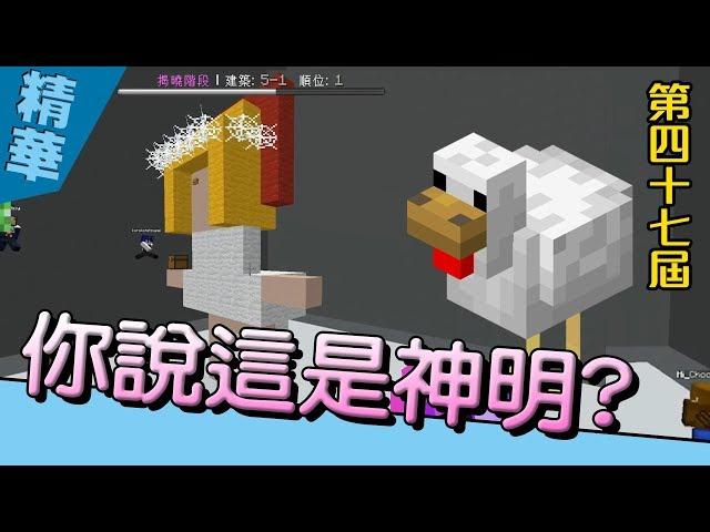 千奇百怪的西方神明 有雞有蟲有方塊?! | 第四十七屆(下) 建築猜謎精華 | Minecraft