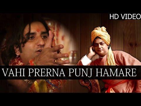 Swami Vivekananda Song | Vahi Prerna Punj Hamare | Hindi Song | Prakash Mali Live Program 2015