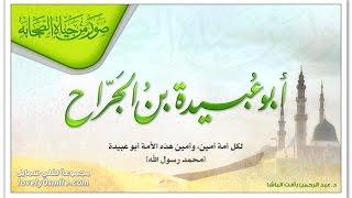 سلسلة القدوات  (ابو عبيدة عامر بن الجراح رضي الله عنه)  الشيخ محمد سيد حاج رحمه الله