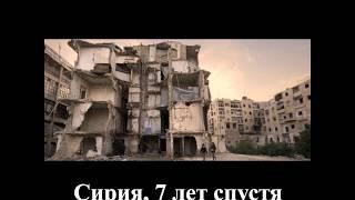 Сирия 7 лет спустя
