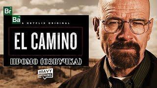 Фильм ВО ВСЕ ТЯЖКИЕ El Camino — Русское промо (2019)