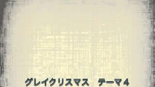 舞台〈グレイクリスマス〉テーマ音楽集(クイズ付き) 神山寛 検索動画 14
