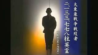 今も日本を護る靖国の英霊