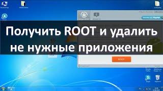 Как получить ROOT права на Андройд телефоне и удалить не нужные приложения