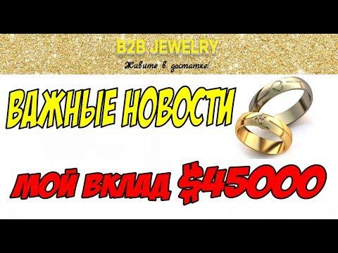 B2B Jewelry - ИНВЕСТИРУЮ $450 ✅ СРОЧНЫЕ НОВОСТИ ✅ УМЕНЬШАЕТСЯ ДОХОД ✅ B2B Jewelry COIN