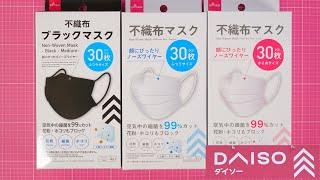 ブラックも復活!! DAISO(ダイソー) 箱マスク (不織布マスク30枚) 2021年
