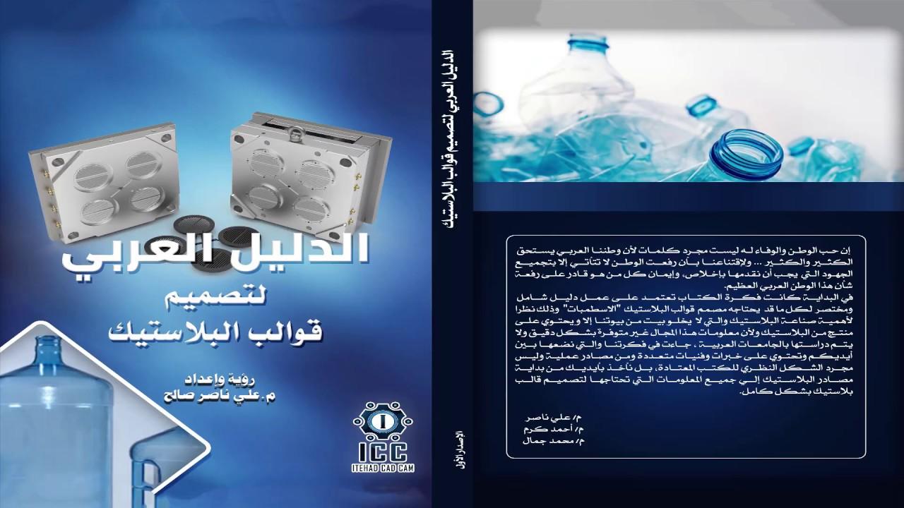 الدليل العربي لتصميم قوالب البلاستيك