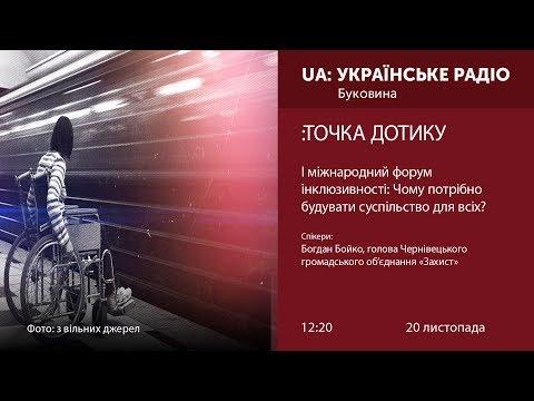 UA: БУКОВИНА: ТОЧКА ДОТИКУ: І міжнародний форум інклюзивності: Чому потрібно будувати суспільство для всіх?
