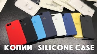 Копии iPhone 7 Silicone Case из Китая  - ТЫСЯЧИ ИХ!
