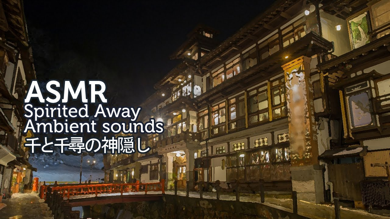 ASMR Ghibli Spirited Away 3D Ambient Sounds | 센과 치히로의 행방불명 입체 음향 | 千と千尋の神隱し