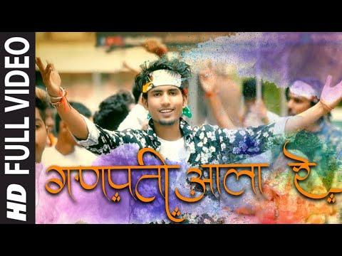 गणपती आला रे | GANPATI AALA RE | Pranjal Palkar | Rajneesh Patel & SeeMo | Marathi (Koli) / Hindi