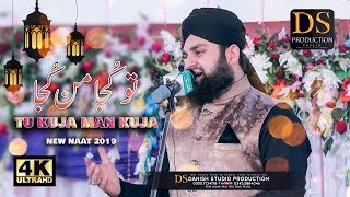 Tu Kuja Man Kuja By Ahmad Raza Qadri New Naat 2019.mp3