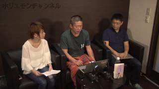 堀江貴文のQ&A「気持ちは関係ない!?」〜vol.735〜 thumbnail
