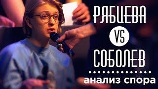 Соболев vs Рябцева. Психологический анализ спора. Профайлинг