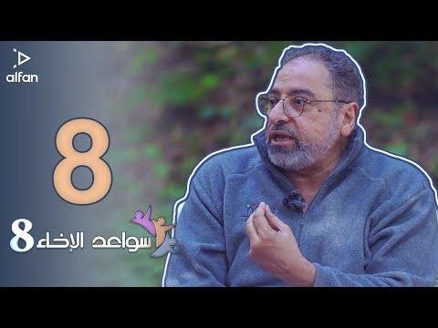 برنامج سواعد الإخاء 8 الحلقة 8