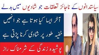 Secret Marriages of Pakistani Politicians   Siasatdano ki Khufia Shadian   Spotlight
