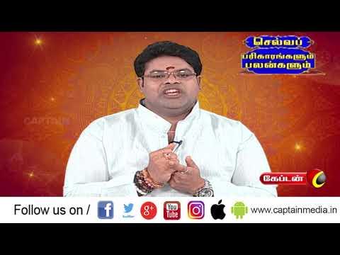 குடும்பத்தில் உள்ள  பிரச்சனைகள்  எளிய பரிகாரம் || #செல்வவளம்_தரும்_பரிகாரங்கள்  Like: https://www.facebook.com/CaptainTelevision/ Follow: https://twitter.com/captainnewstv Web:  http://www.captainmedia.in