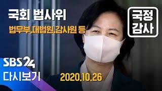 [LIVE] 20시30분 속개_국회 법사위 국정감사  …