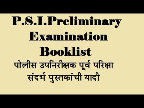 PSI Pre Exam BookList - पोलीस उपनिरीक्षक पूर्व  परीक्षा संदर्भ पुस्तकांची यादी