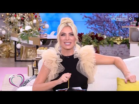 Ευτυχείτε! με την Κατερίνα Καινούργιου 3/12/2019 | OPEN TV