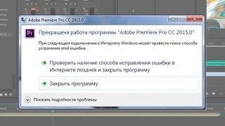 Восстановление проекта Premiere Pro после непредвиденного закрытия
