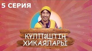Күлпәштің хикаялары 5 серия (18.06.2017)
