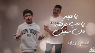 عبدالله ال مخلص ونواف حمد - اسين ياقلبي (حصرياً)