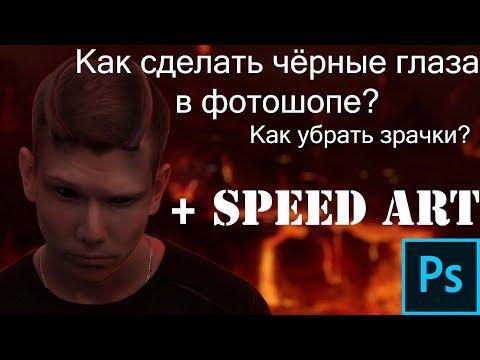 Speed Art [№7 Адская обработка]