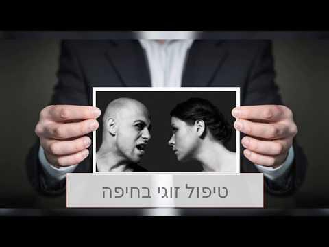 טיפול זוגי בחיפה