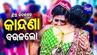 Kandana - Baulalo | କାନ୍ଦଣା - ଝିଅ ବିଦାବେଳ ଗୀତ | Namita Agarwal | Sidharth TV