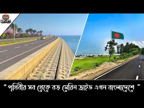 নির্মাণ হচ্ছে  চট্টগ্রাম থেকে কক্সবাজার পর্যন্ত পৃথিবীর দীর্ঘতম মেরিন ড্রাইভ   Longest Marine Drive