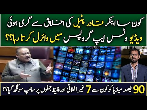 Why Media is silent on Qadir Patel's speech in National Assembly || Siddique Jaan