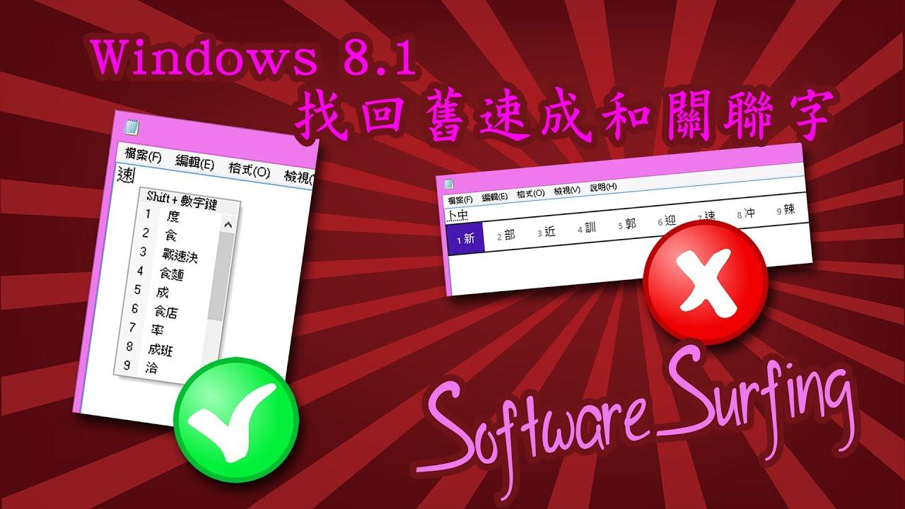 Software Surfing 62 - Windows 8.1 找回舊速成和關聯字(聯想詞)教學(粵語中文字幕) - YouTube