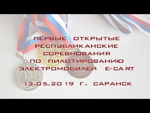 Первые открытые соревнования по пилотированию электромобилей г. Саранск, Мордовия