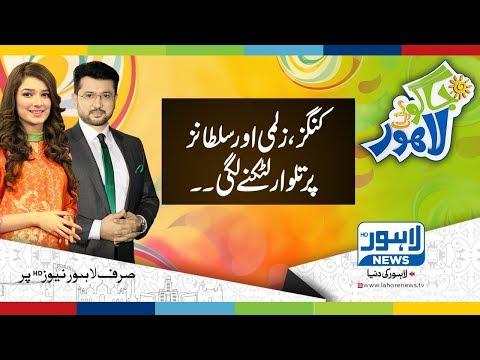 Jaago Lahore Episode 348 - Part 2/4 - 13 March 2018