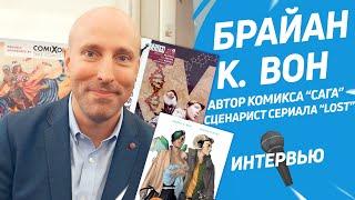 Брайан К. Вон/ сценарист комиксов Сага, Marvel, DC и сериала LOST/ о творчестве, работе и фестах