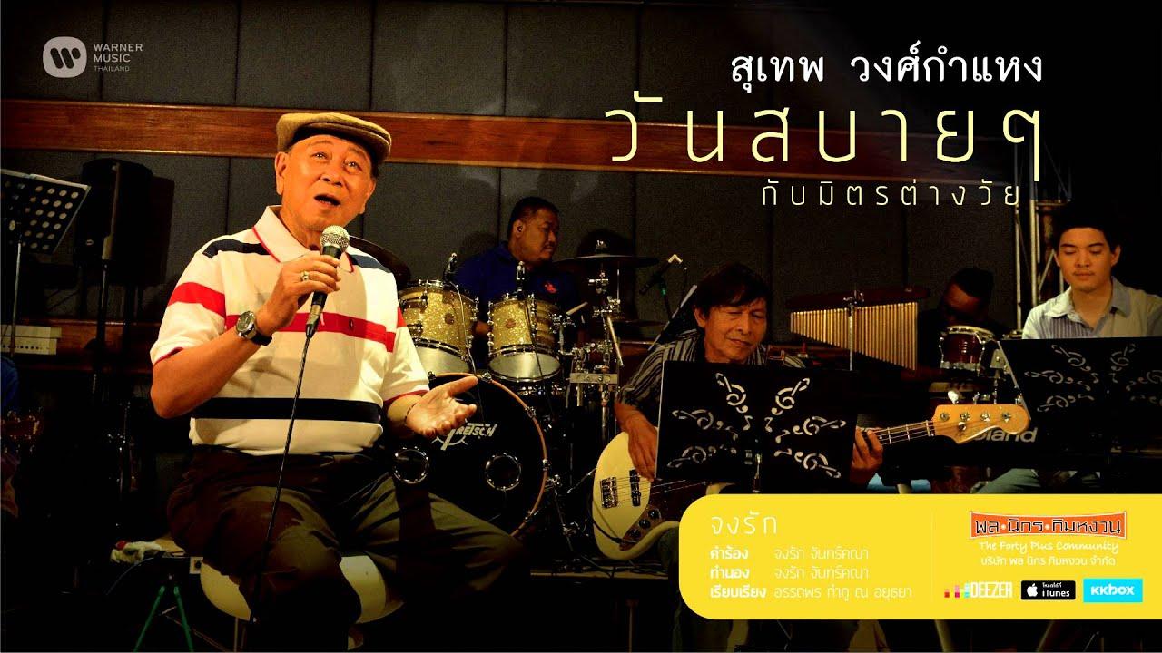 จงรัก  สุเทพ วงศ์กำแหง อัลบั้ม วันสบายๆกับมิตรต่างวัย [Official Audio]