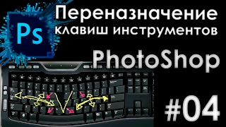 Видео-урок: Назначаем инструментам свои клавиши в Photoshop-е
