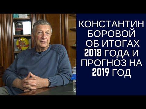 Константин Боровой об итогах 2018 года и прогнозе на 2019 год