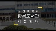 군산대학교 홍보동영상