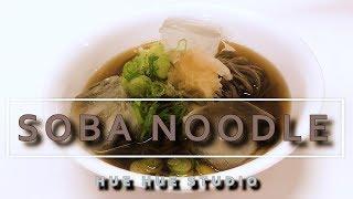 Soba Noodle [Recipe] (Buckwheat noodle soup) 더운여름 간단한 소바 만들기 そば/ つゆ