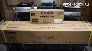 обзор звукового проектора Yamaha YSP-5600 с Dolby Atmos