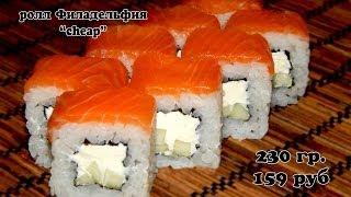 Рецепт Ролла Филадельфия cheap от SushiTo(Рецепт и способ приготовления ролла Филадельфия
