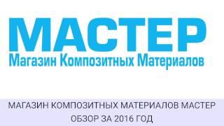 МАГАЗИН КОМПОЗИТНЫХ МАТЕРИАЛОВ МАСТЕР 2016 год обзор
