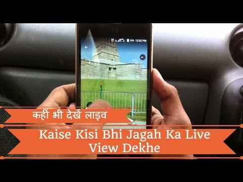 Kaise Kisi Bhi Jagah Ka Live View Dekhe-कैसे किसी भी जगह को अपने घर बैठे लाइव देखे