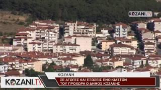 Αγωγές και εξώσεις του Δήμου σε ενοικιαστές του