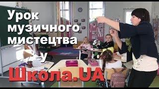Школа.UA/Музика/Урок