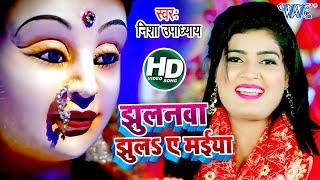 #Nisha_Upadhaya का सबसे हिट देवी गीत  I #Video_Song_2020 I झुलनवा झूलs ए मईया I Bhakti Song