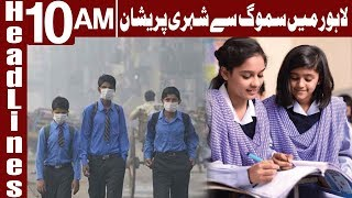 Schools Shut as Toxic Smog Chokes Lahore | Headlines 10 AM | 7 November 2019 | Express News